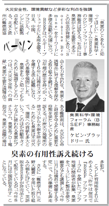Japan Chemical Daily